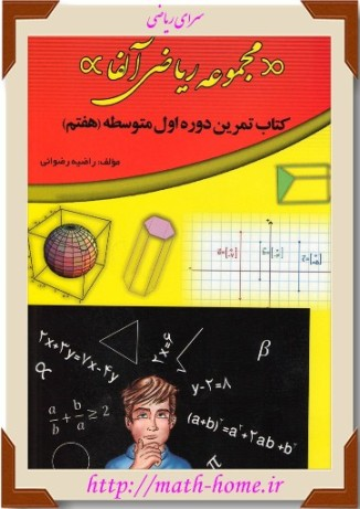 کتاب کار پایه هفتم سال اول دبیرستان دوره اول  مجموعه ریاضی آلفا انتشارات انتظار نور نویسنده: راضیه رضوانی