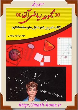 کتاب کار پایه هشتم سال اول دبیرستان دوره اول  مجموعه ریاضی آلفا انتشارات انتظار نور- نویسنده: راضیه رضوانی