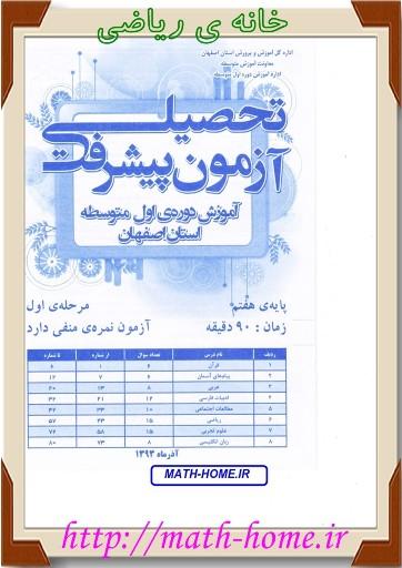 آزمون پیشرفت تحصیلی پایه هفتم سال اول دبیرستان دوره اول ، استان اصفهان-آذر 93