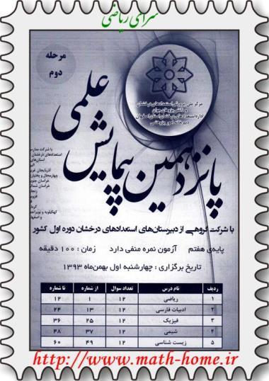 آزمون پیمایش علمی تیزهوشان پایه هفتم  دبیرستان های دوره اول-بهمن ۹۳