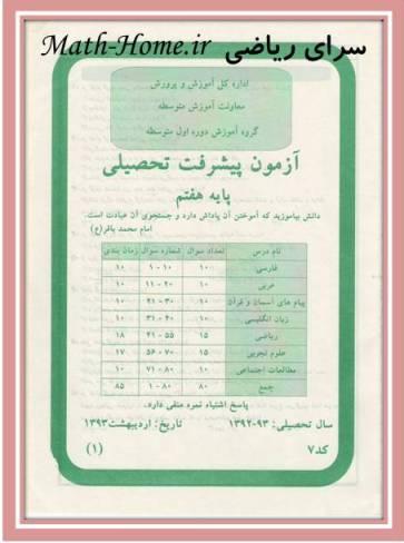آزمون پیشرفت تحصیلی پایه هفتم  استان قم-اردیبهشت 93