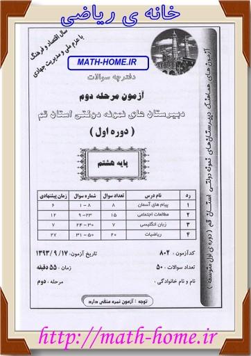 آزمون مرحله دوم، دبیرستان های نمونه دولتی  پایه هشتم - استان قم-آذر 93