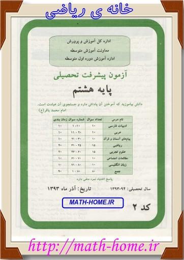 آزمون پیشرفت تحصیلی پایه هشتم  دوم دبیرستان دوره اول  استان قم-آذر 93