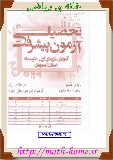 آزمون پیشرفت تحصیلی پایه هشتم سال دوم دبیرستان  دوره اول استان اصفهان-آذر 93