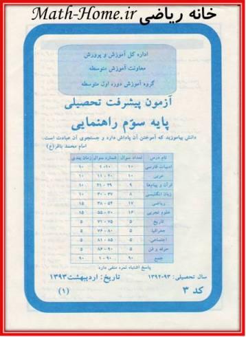 آزمون پیشرفت تحصیلی پایه سوم راهنمایی استان قم-اردیبهشت 93