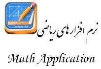 سرای ریاضی ( خانه ی ریاضی )
